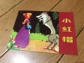 北京小學生連環畫 《小紅帽》彩色連環畫