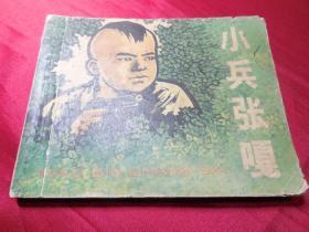 六十年代正版老版连环画小人书单行本---小兵张嘎(保真品,问题请看详细注明)