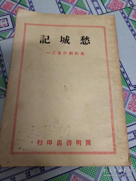 愁城記-夏衍劇作集之一