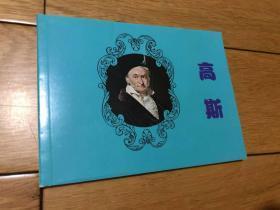 北京小學生連環畫 《高斯》