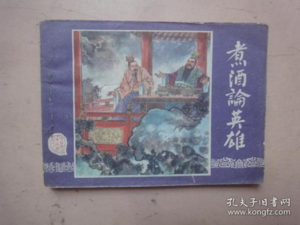 煮酒論英雄(三國演義之十二)