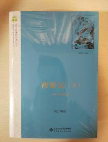 北师大 西游记(上下) 北师大语文新课标系列