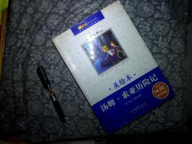 汤姆索亚历险记 美绘本