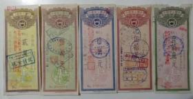 50年代初期华东区定额储蓄存单大全套