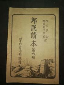 民国日蒙时期蒙古自治邦《邦民读本》讲义课本教材一册第四册!