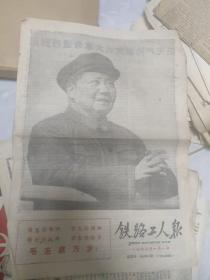 铁路工人报  文革小报 1967年一月一号 总第2463期  有林彪和毛主席和影