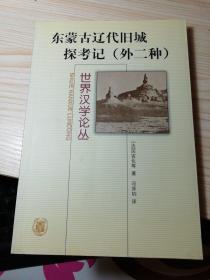 东蒙古辽代旧城探考记:外二种