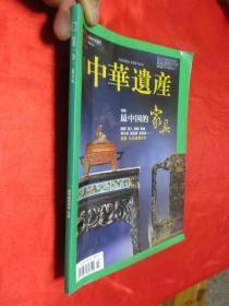 中华遗产(2019-03 , 总第161期 )【最中国的老家具 专辑 】  16开