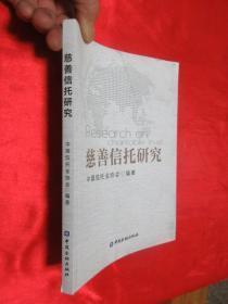 慈善信托研究      【小16开】
