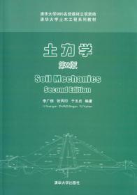 土力学 李广信 第二2版清华大学出版社