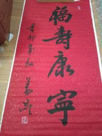 中书协(中国书法家协会)会员、中国曲艺家协会主席姜昆(精品,永久保真)