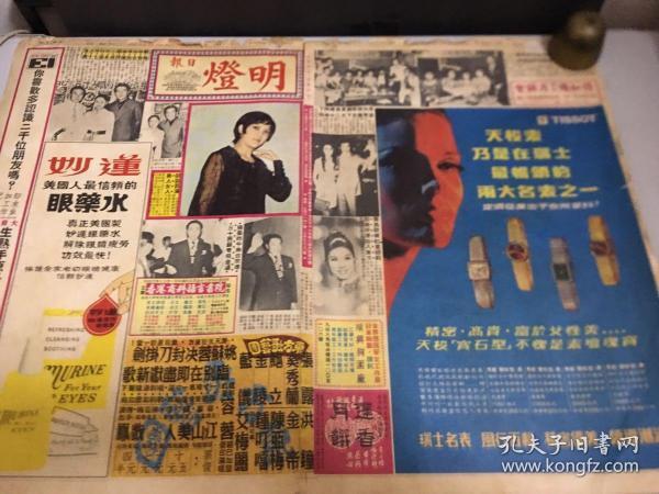 老报纸巜明灯日报》(1971年九月二十七曰2张其中一张志对开双面,一张小开)所见即所有实物如图现货