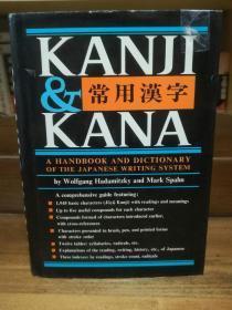 日英对照 常用汉字指南及词典 Kanji & Kana A Handbook and Dictionary of the Japanese Writing System (词典)日文原版书