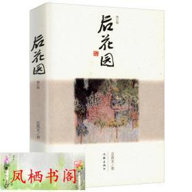后花園(小說詩意地描繪了秦巴山地的風物人情)書籍