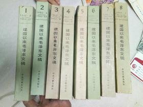 建国以来毛泽东文稿1-8