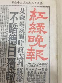 老报纸巜红绿晚报》1952年8月26,27日两大张,对开双面,全版小说