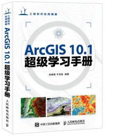 ArcGIS10.1超级学习手册