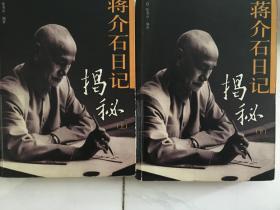 蒋介石日记上下
