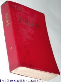 1969年文革时期山东省曲阜师范学院编印《学习手册》红色塑料封皮1厚本794页(毛主席像、最高指示、2页林彪题词俱全).。【尺寸】19 X 13厘米(大32开本)。