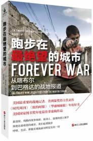 跑步在绝望的城市 Dexter Filkins 浙江人民出版社