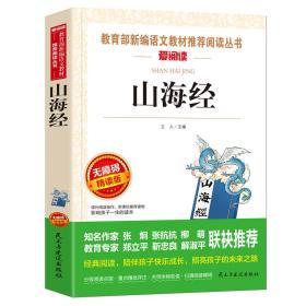山海经/部编版语文教材五年级上推荐阅读无障碍阅读精读版