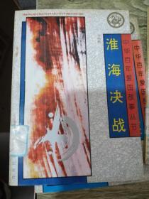 中华百年爱国故事丛书 淮海决战