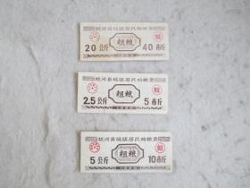 蛟河县城镇居民购粮票粗粮(3枚)