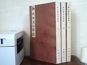 新说西游记图像(上中下 全三册)竖版影印
