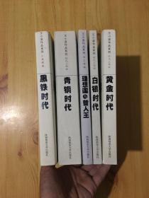 王小波作品系列   黃金時代、青銅時代、白銀時代、黑鐵時代、理想國與哲人王 (共五冊)