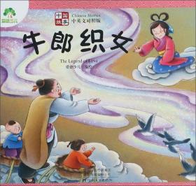 牛郎织女(中英文对照版)/中国故事
