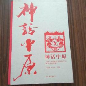 神话中原:2006中国神话学国际学术研讨会论文集