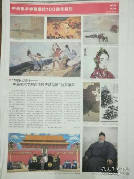 特刊老报纸收藏-中*美术学院建校100周年特刊,厚纸质,一张四版