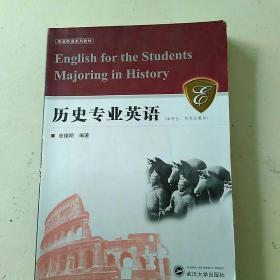 历史专业英语