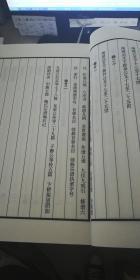 潜川卞桥鲍氏宗谱(二函十册)