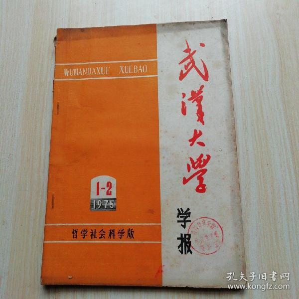 武漢大學學報(1975-1-2)哲學社會科學版