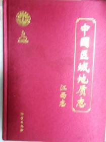 中国区域地质志江西志