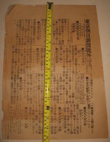 1900年7月18日《东京朝日新闻》号外 河南开封 义和团  袁世凯  李鸿章 聂士成 马玉昆 宋庆 天津