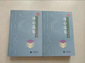 冰心选集(上下)-中国文库