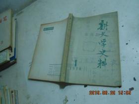 新文学史料1978【1】