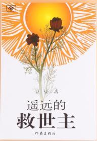 遥远的救世主豆豆中国作家文库第一版太阳花封面(春)