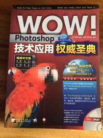 WOW!Photoshop技术应用权威圣典