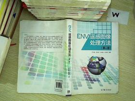 ENVI遥感图像处理方法(第二版)