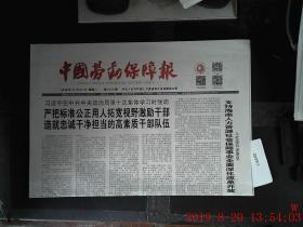 中国劳动保障报 2018.11.27