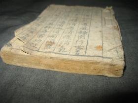 中医书古籍秘方药方精美手抄本一厚册!内收各种疑难杂症方!书法精美