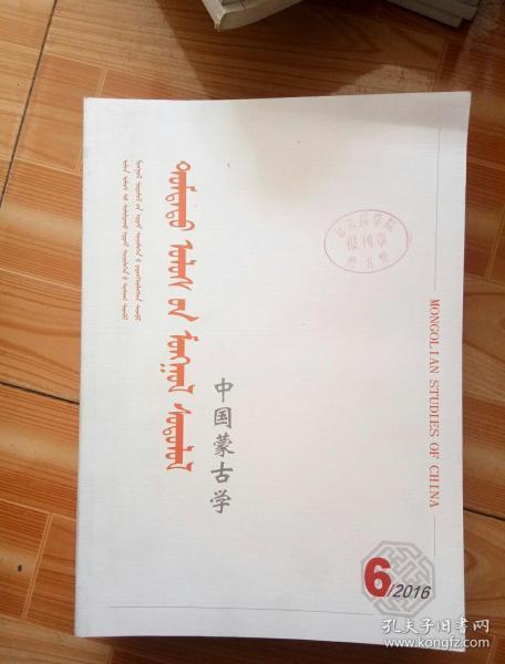 2016中国蒙古学(1――6)