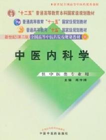 正版 中医内科学 新世纪 周仲瑛 中国中医药出版社 周仲