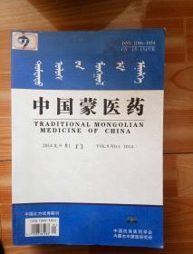 2014中国蒙医药(1――12)期