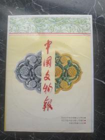 北京:中国文物报 全文检索 光盘版1985~1987文物报  1987~1997  中国文物报 ,2张光盘 需要老的Windows系统操作阅读 1999年老版本见图