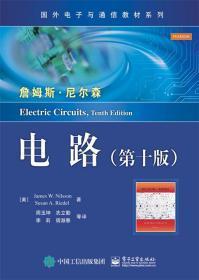 正版 电路第十版 James W. Nilsson 电子工业出版社 尼尔森