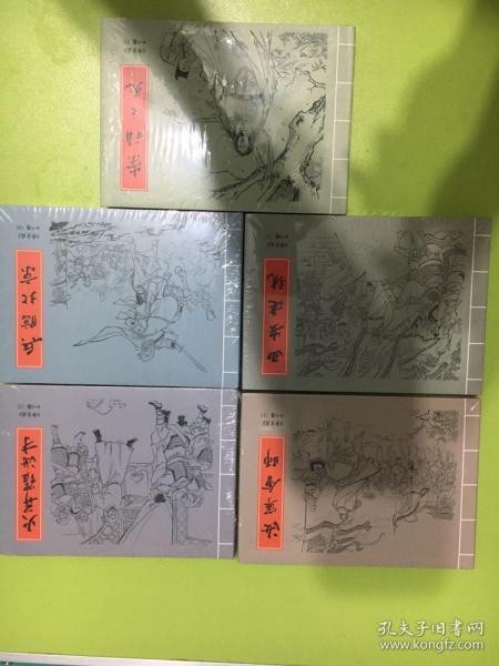 九轩李自成第一辑(娟版)